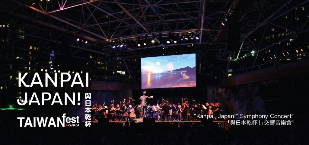 TAIWANfest-homepage slider 1 1280x600 03