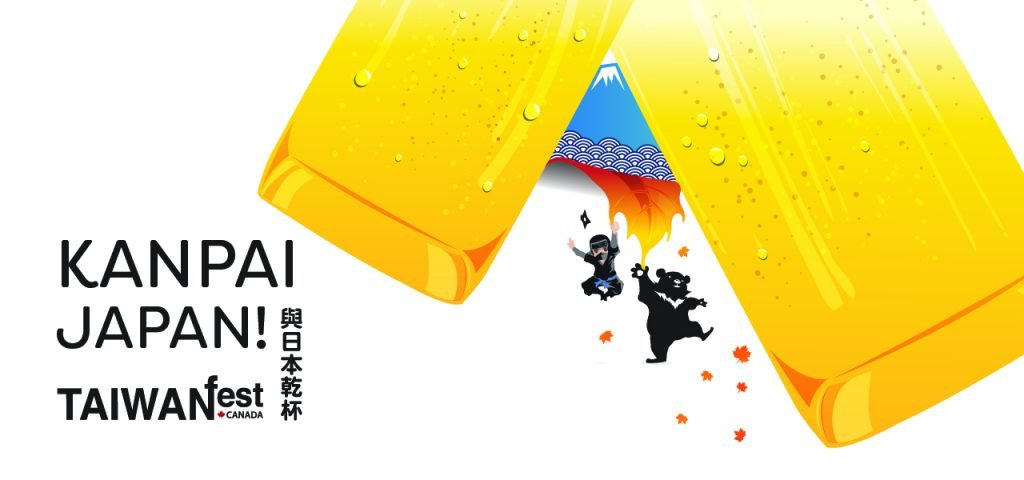TAIWANfest-homepage slider 1 1280x600 04